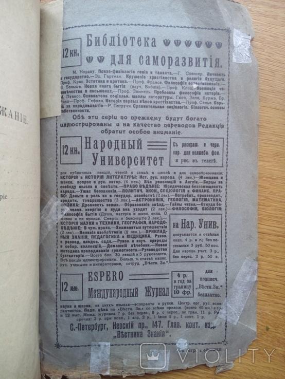 Личность и государство 1908 Спенсер Г., фото №9