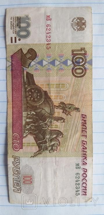 100 рублей 1997 года без модификации., фото №2