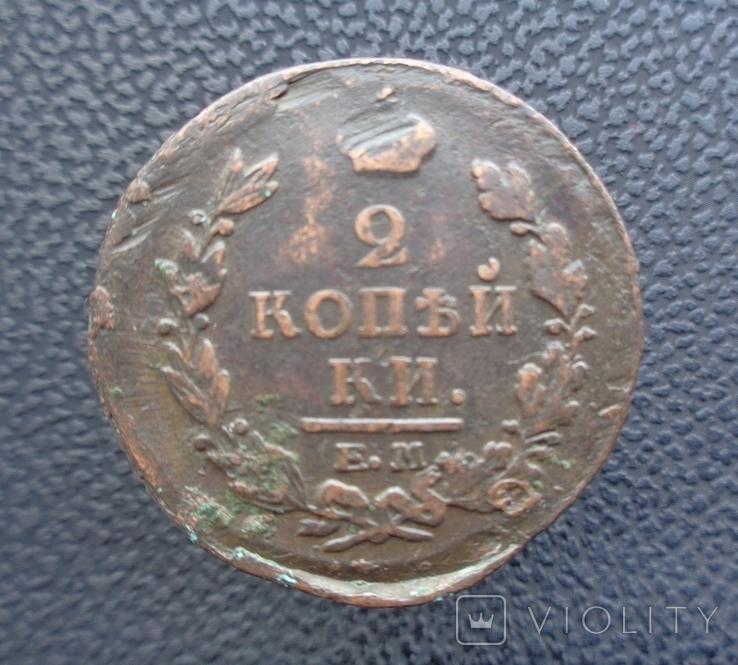 2 копейки 1822, фото №2