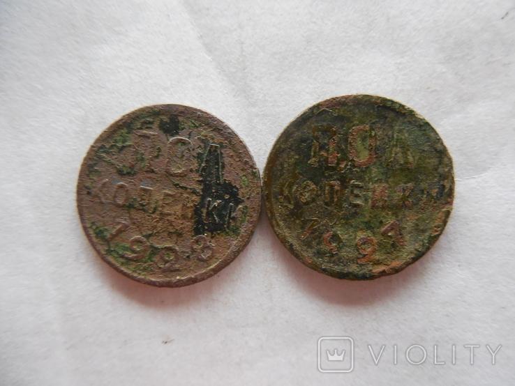 Пол копейки 1927 и 1928  год, фото №2