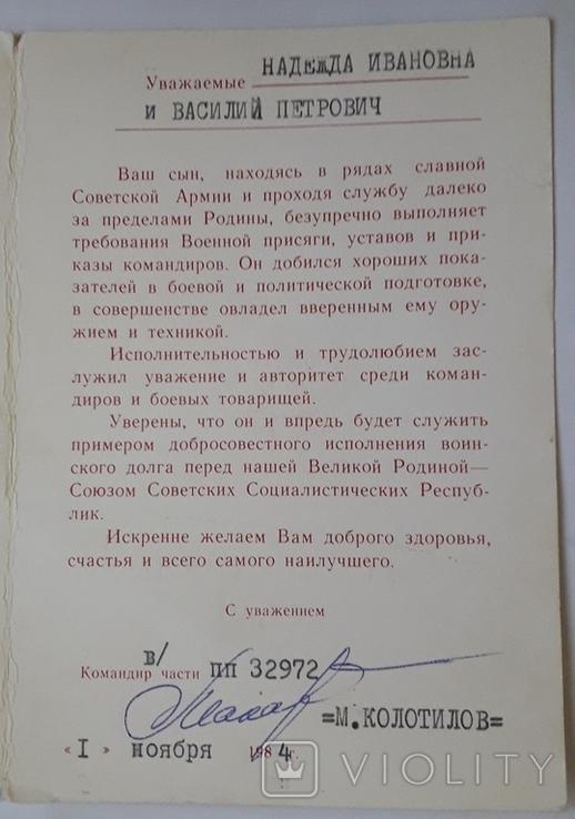 Благодарственное письмо родителям солдата (10.5*15), фото №4