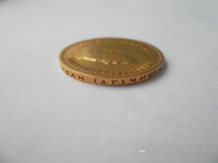 10 рублей 1899, фото №5