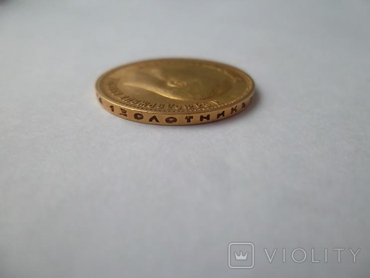 10 рублей 1899, фото №7