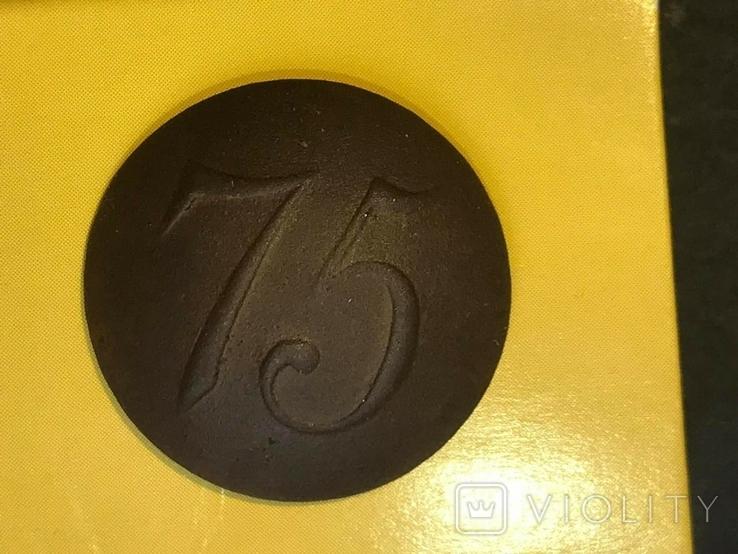 Пуговица 75 пехотного полка Царской армии, фото №2