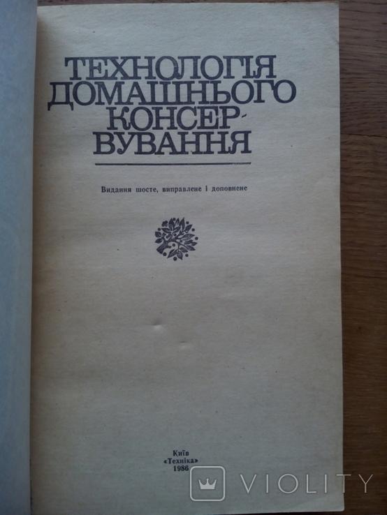5 Книг по Кулинарии, фото №5