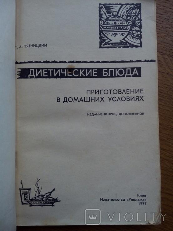 5 Книг по Кулинарии, фото №7