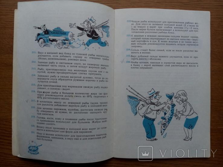 5 Книг по Кулинарии, фото №8