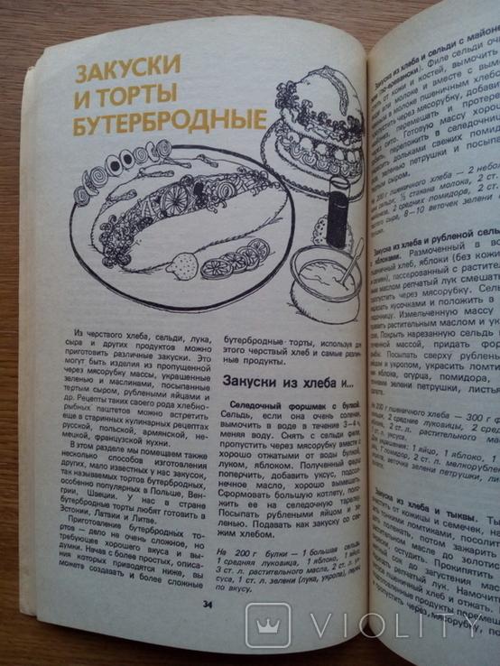 5 Книг по Кулинарии, фото №9