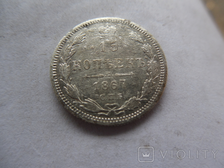 15 копеек 1867 год, фото №3
