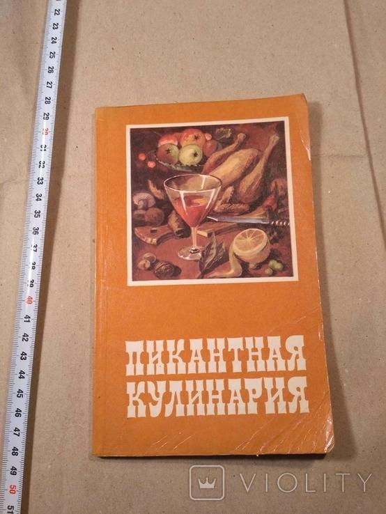 Пикантная кулинария, фото №2