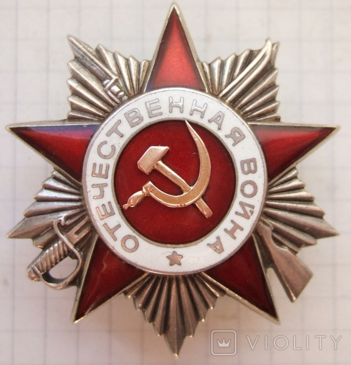 Орден ОВ-2 № 468тыс. ЛМД.