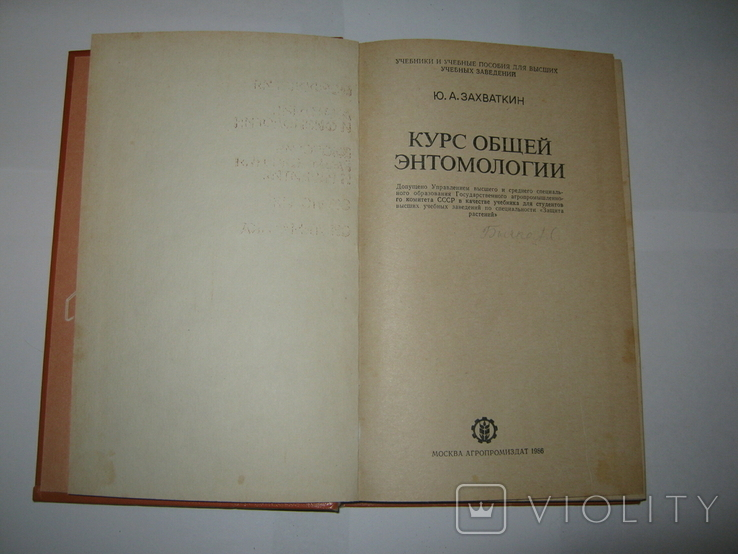 """Ю. А. Захваткин, """"Курс общей энтомологии"""", 1986 г., фото №4"""