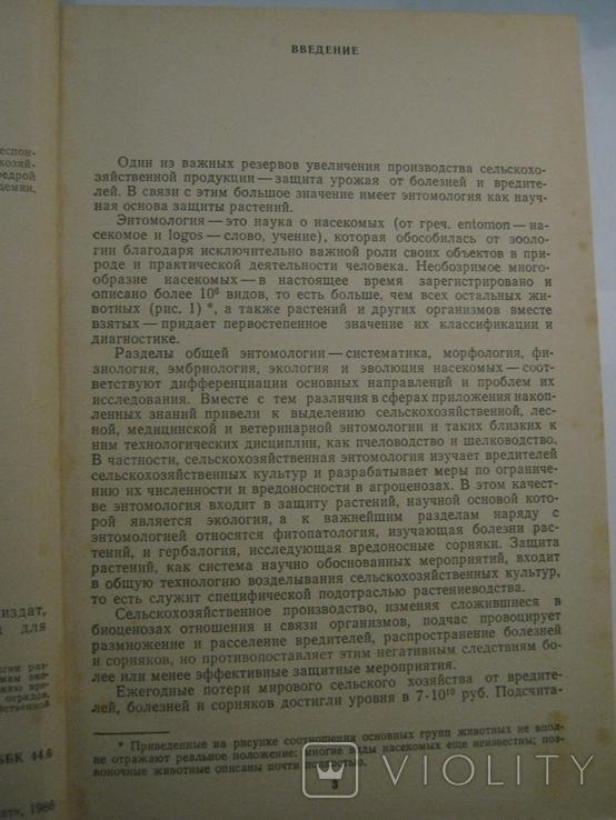 """Ю. А. Захваткин, """"Курс общей энтомологии"""", 1986 г., фото №7"""