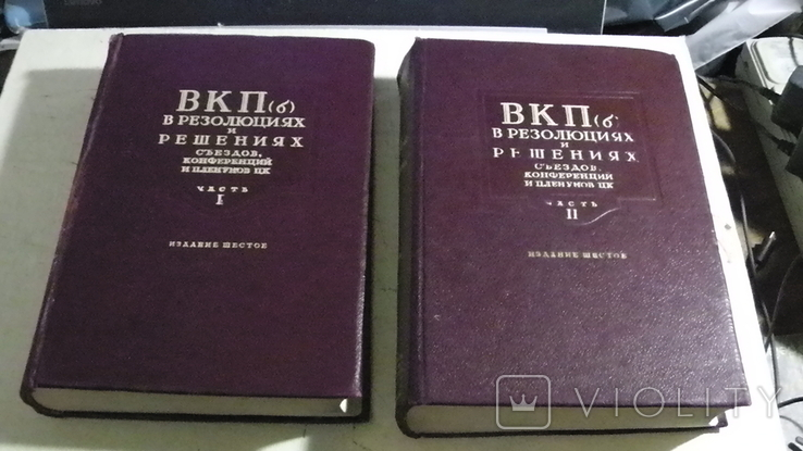ВКП(б) в резолюциях съездов, конференций и пленумов ЦК., фото №2