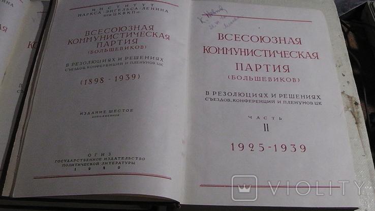 ВКП(б) в резолюциях съездов, конференций и пленумов ЦК., фото №5