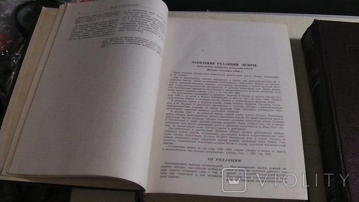 ВКП(б) в резолюциях съездов, конференций и пленумов ЦК., фото №6
