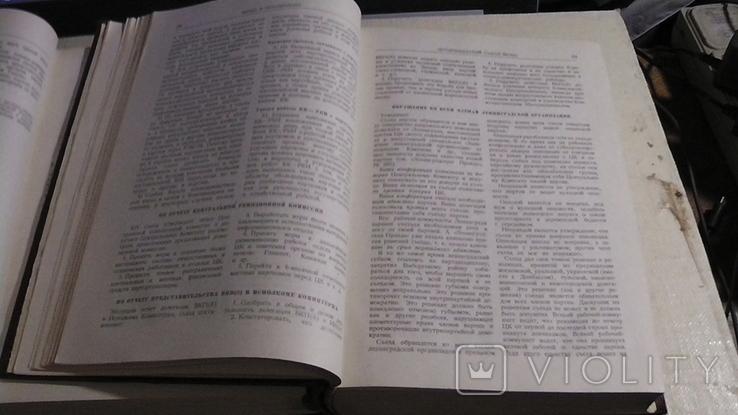ВКП(б) в резолюциях съездов, конференций и пленумов ЦК., фото №7