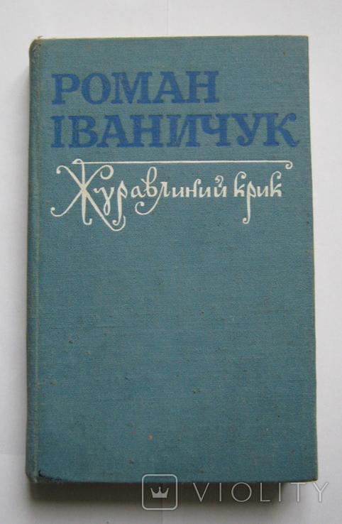 """Роман Іваничук """"Журавлиний крик"""" 1989 р., фото №2"""