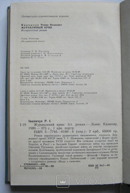 """Роман Іваничук """"Журавлиний крик"""" 1989 р., фото №6"""