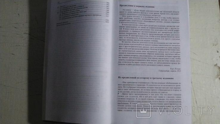 Карл Ясперс. Общая психопатология., фото №6