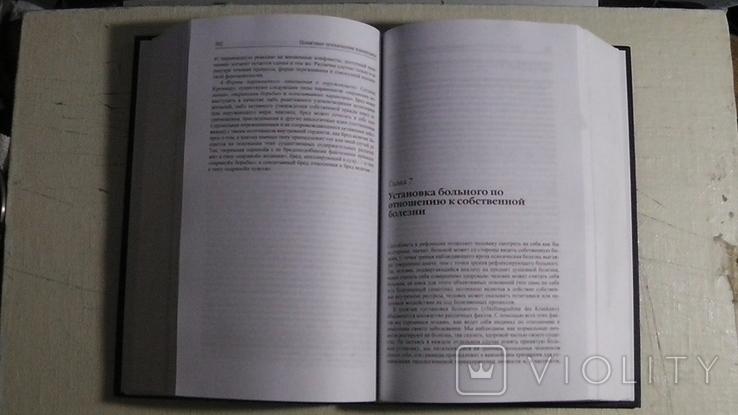 Карл Ясперс. Общая психопатология., фото №7