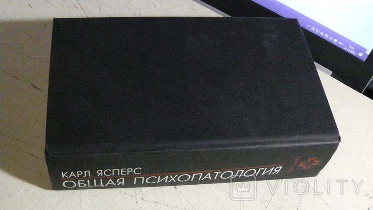 Карл Ясперс. Общая психопатология., фото №9