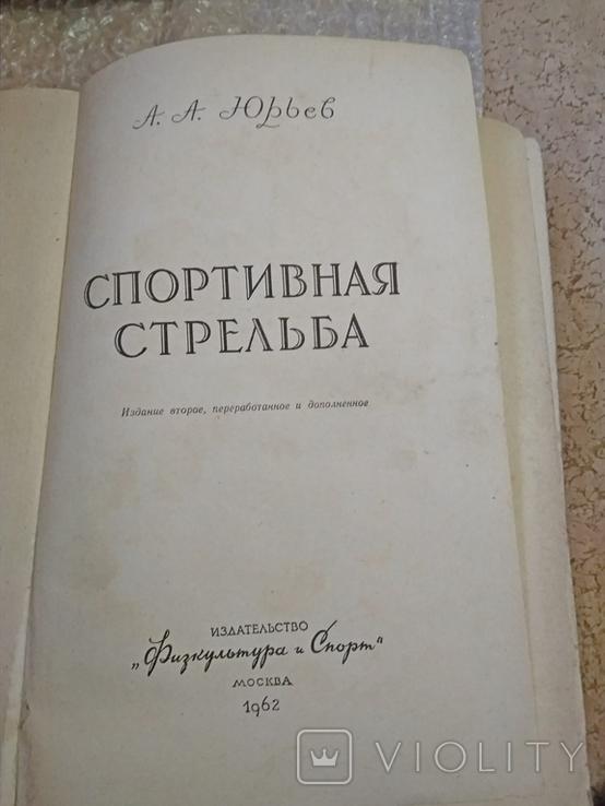 А.А.Юрьев, Спортивная стрельба.1962 г., фото №2