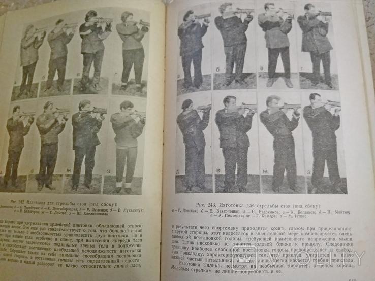 А.А.Юрьев, Спортивная стрельба.1962 г., фото №5