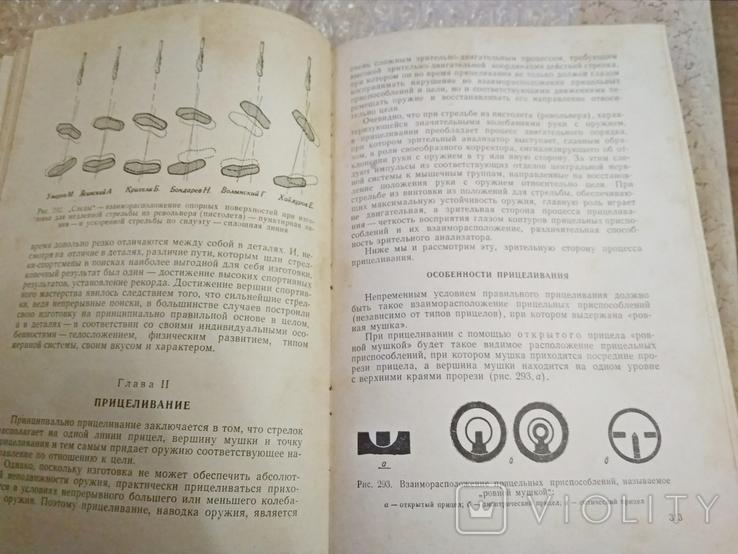 А.А.Юрьев, Спортивная стрельба.1962 г., фото №6