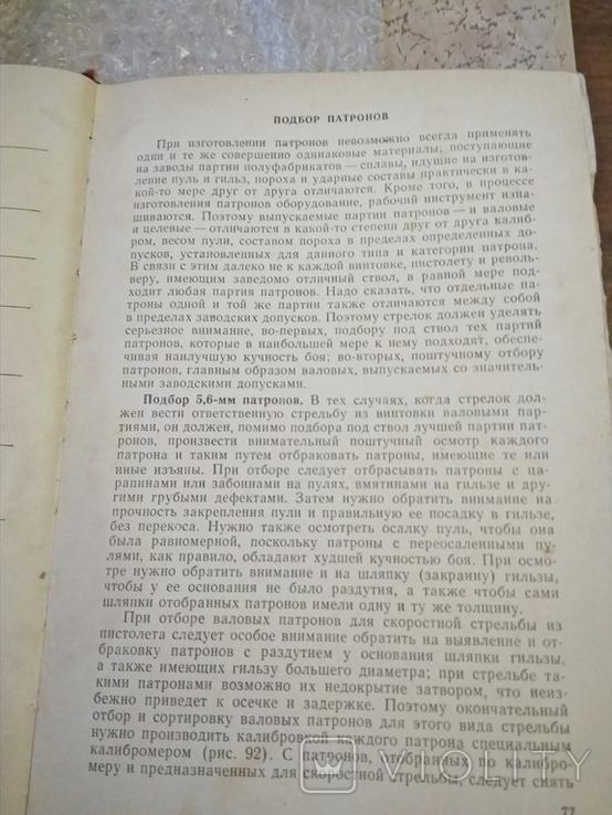 А.А.Юрьев, Спортивная стрельба.1962 г., фото №8