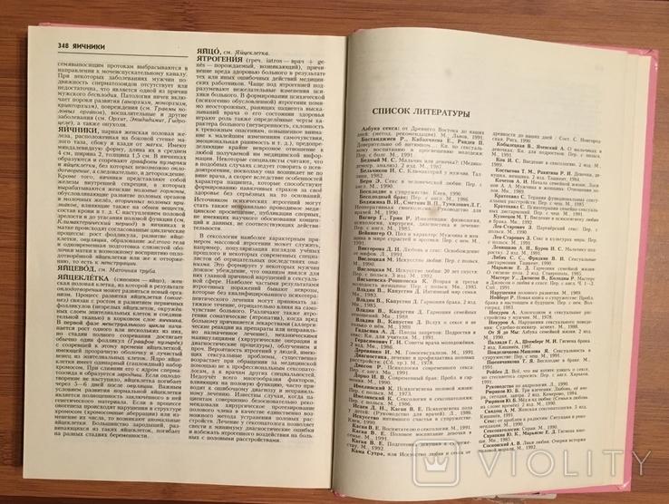 Сексология: Энциклопедический справочник по сексологии и смежн. обл. – Мн., 1993, фото №11