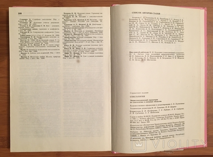 Сексология: Энциклопедический справочник по сексологии и смежн. обл. – Мн., 1993, фото №12