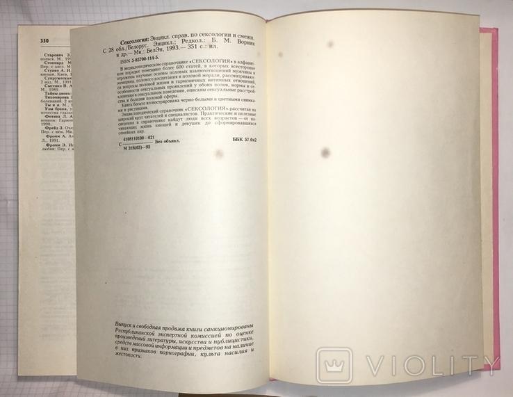 Сексология: Энциклопедический справочник по сексологии и смежн. обл. – Мн., 1993, фото №13