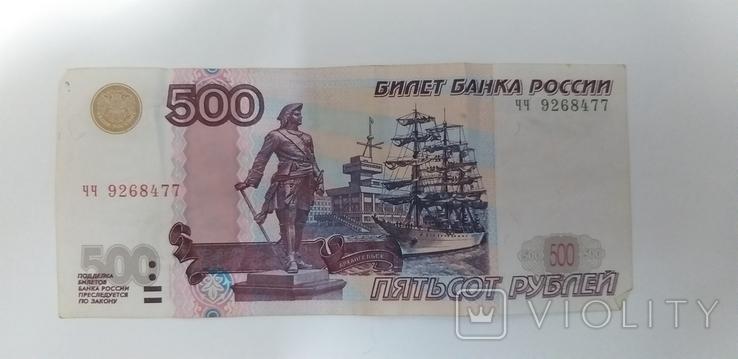 500 рублей модификация 2004 год, фото №3