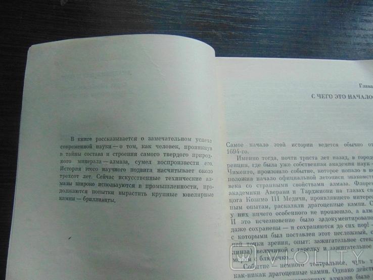 АН СССР. Неоконченная история искуственных алмазов. 1976, фото №4