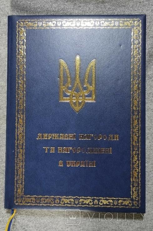 Державні нагороди  ьа нагороджені в Україні, фото №2
