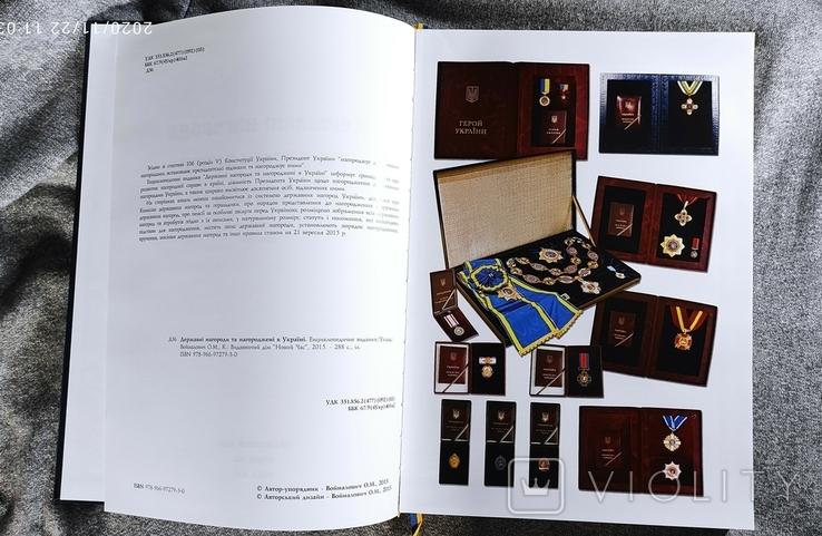 Державні нагороди  ьа нагороджені в Україні, фото №3