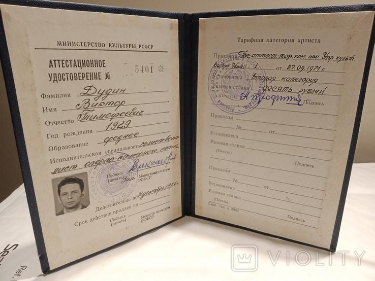 3 документа на Артиста Дудин В. И. СССР. Военный билет. Аттестат., фото №7