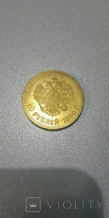 10 рублей 1890 год копия монеты александра 3, фото №3