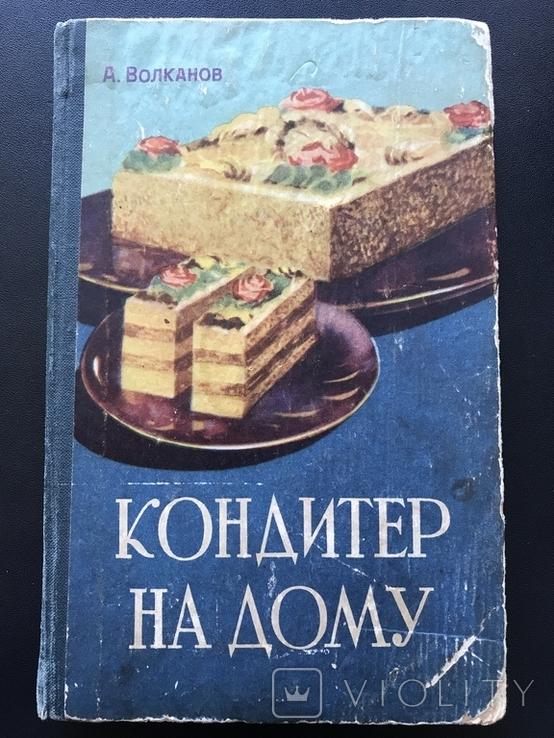 1961 Одесса. Кондитер на дому Рецепты Напитки, фото №3