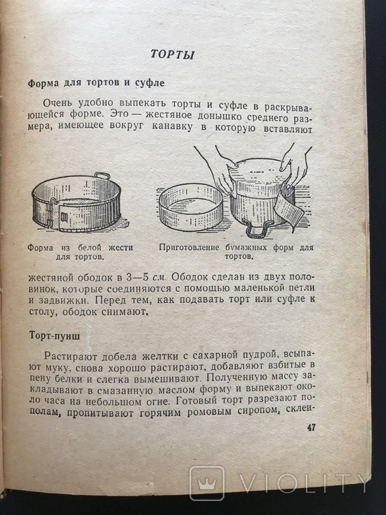 1961 Одесса. Кондитер на дому Рецепты Напитки, фото №8