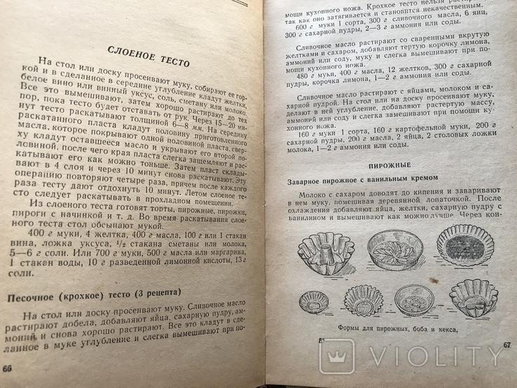 1961 Одесса. Кондитер на дому Рецепты Напитки, фото №9