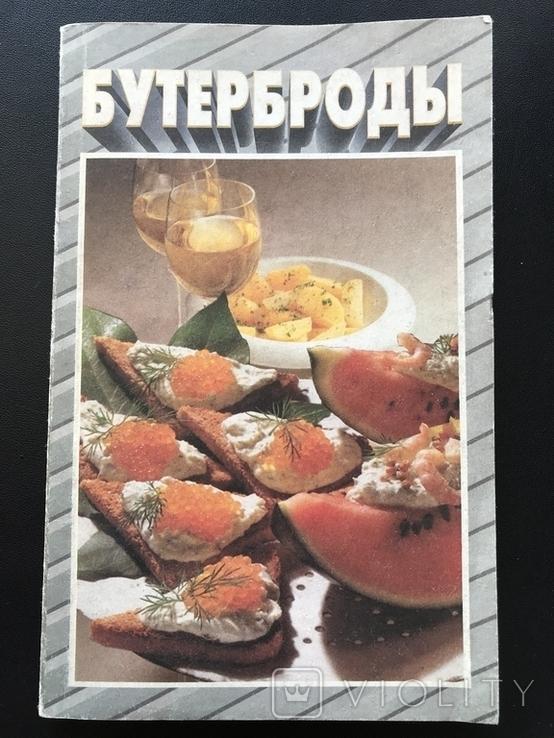 1999 Бутерброды Рецепты Кулинария, фото №2