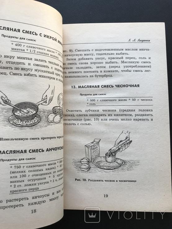 1999 Бутерброды Рецепты Кулинария, фото №6