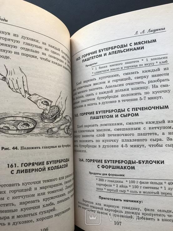 1999 Бутерброды Рецепты Кулинария, фото №10