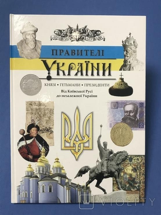 Правители Украины, фото №2