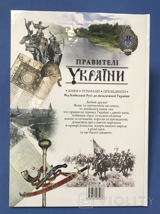 Правители Украины, фото №3