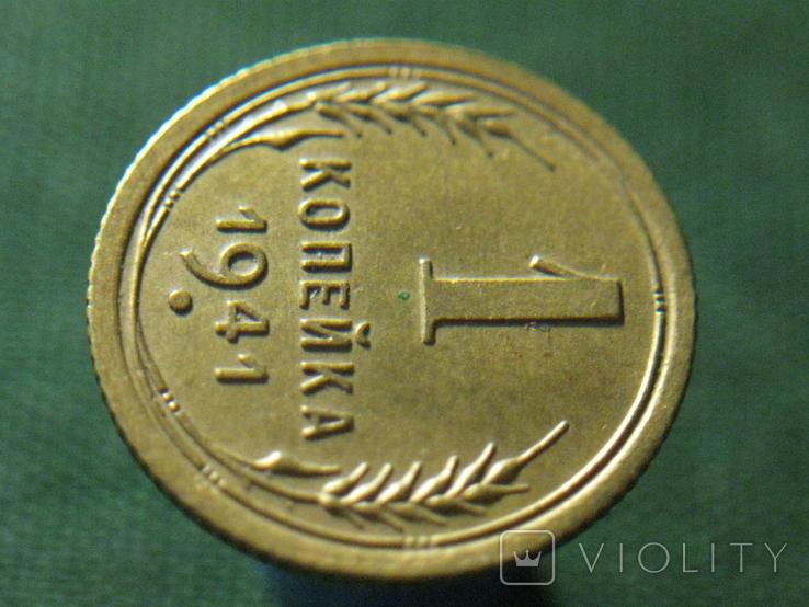 1 копейка 1941, фото №4