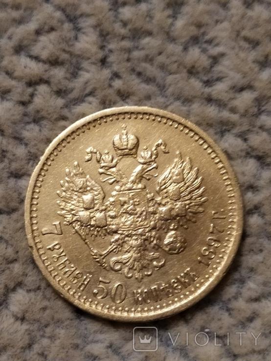 7 рублей 50 копеек 1897г.Широкий кант., фото №4