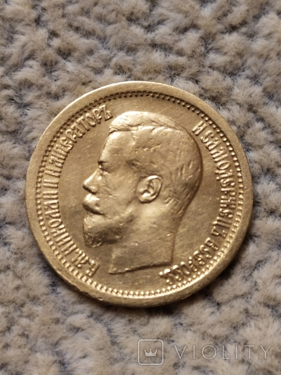 7 рублей 50 копеек 1897г.Широкий кант., фото №5
